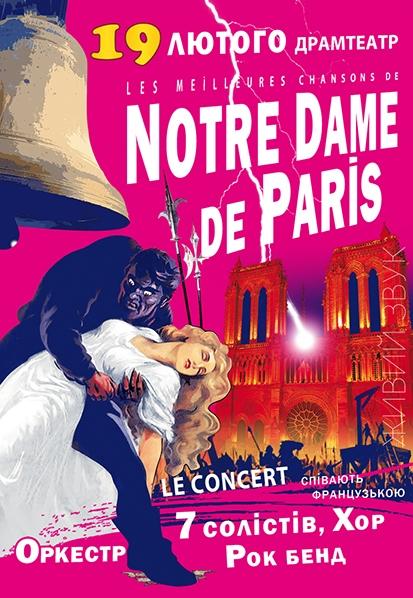 Париж купить билеты в театр цены на билеты в музеи вены