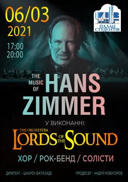 Lords of the Sound. Житомир